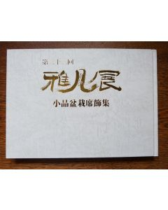 Gafu-ten Shohin Bonsai Exhibition Commemorative Album 2008 - Used