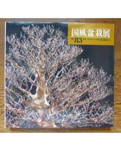 Kokufu Bonsai Exhibition Album No83 2009