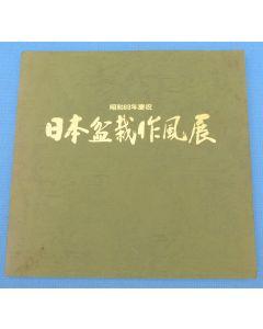 Bonsai Books - Used Clearance - Sakafu-Ten - #10 1985